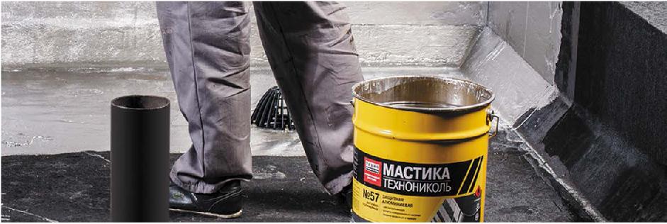 Мастика-праймер битумный гидроизоляция шурфы