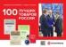 Продукция ТехноНИКОЛЬ - лауреат конкурса «100 лучших товаров России» 2016