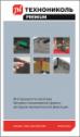 Для профессиональных строителей разработана новая инструкция по устройству кровли от экспертов ТехноНИКОЛЬ
