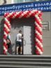 Финалистов WorldSkills Russia в компетенции «Кровельные работы» определят в Подмосковье