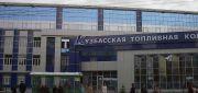 Галерея объектов - Кузбасская топливная компания