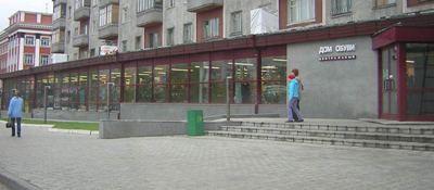 "ТЦ ""Дом обуви"""
