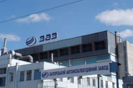 Запорожский автомобильный завод