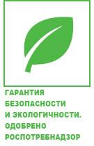 Гарантия безопасности и экологичности. Одобрено Роспотребнадзор