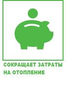 Сокращает затраты на отопление