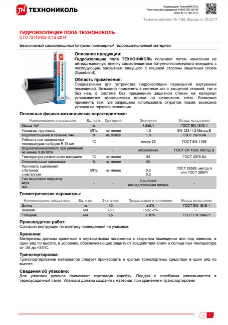 гидроизоляция технониколь технические характеристики