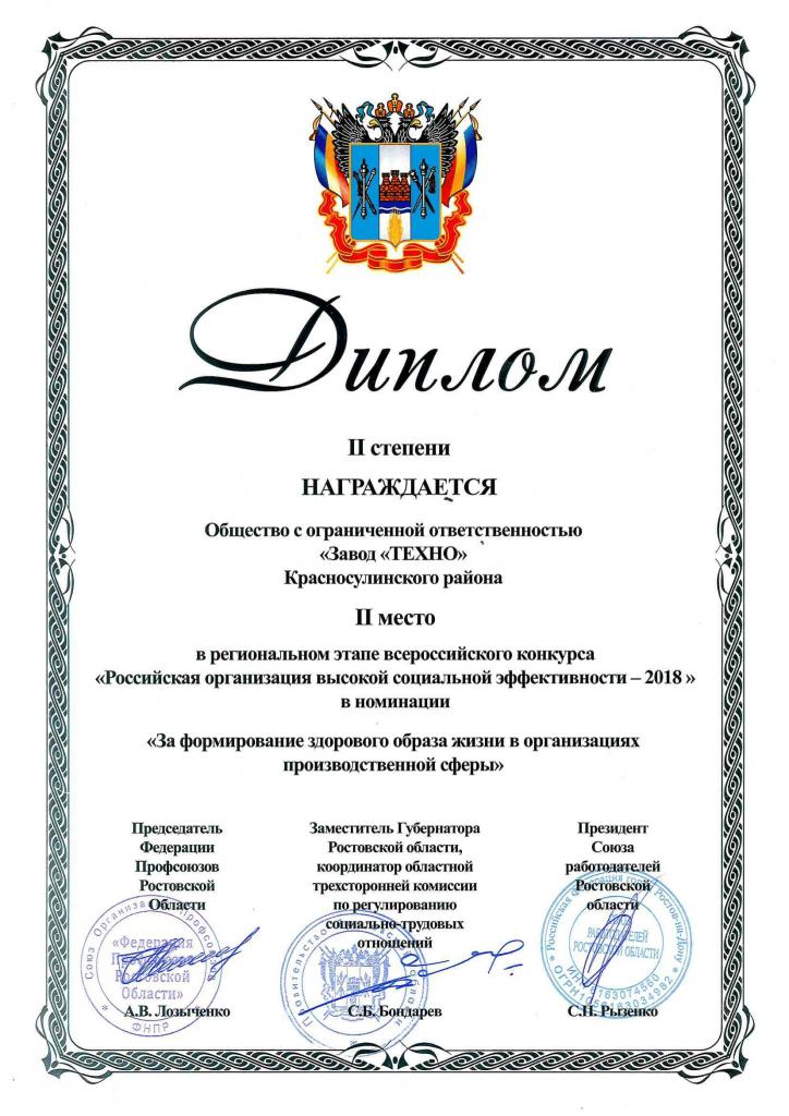 Диплом за участие № 2 за формирование здорового образа жизни-1.png
