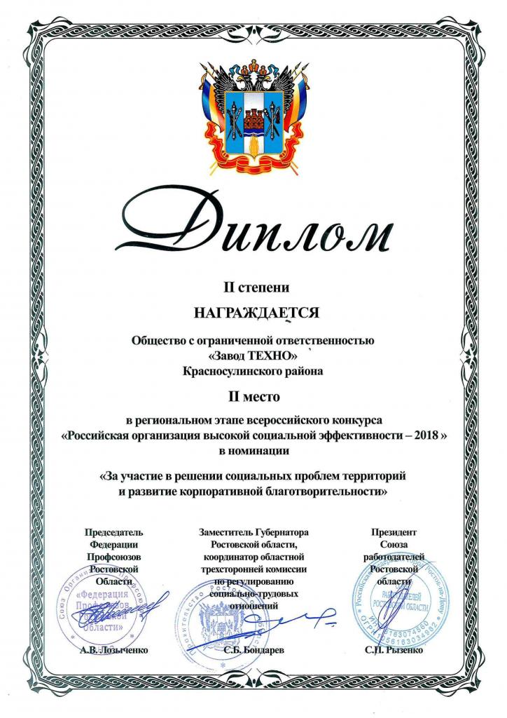 Диплом за участие №1 за благотворительность-1.png